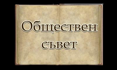 Обществен съвет - 162 ОбУ Отец Паисий - София