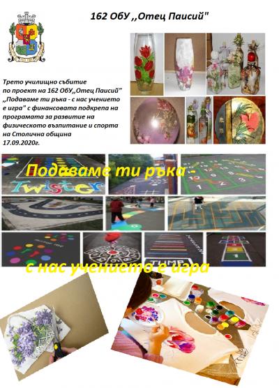 7 - 162 ОбУ Отец Паисий - София
