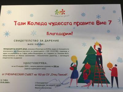 17 - 162 ОбУ Отец Паисий - София