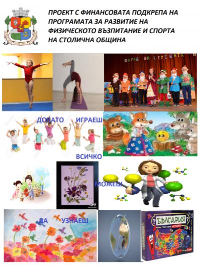 1 - 162 ОбУ Отец Паисий - София